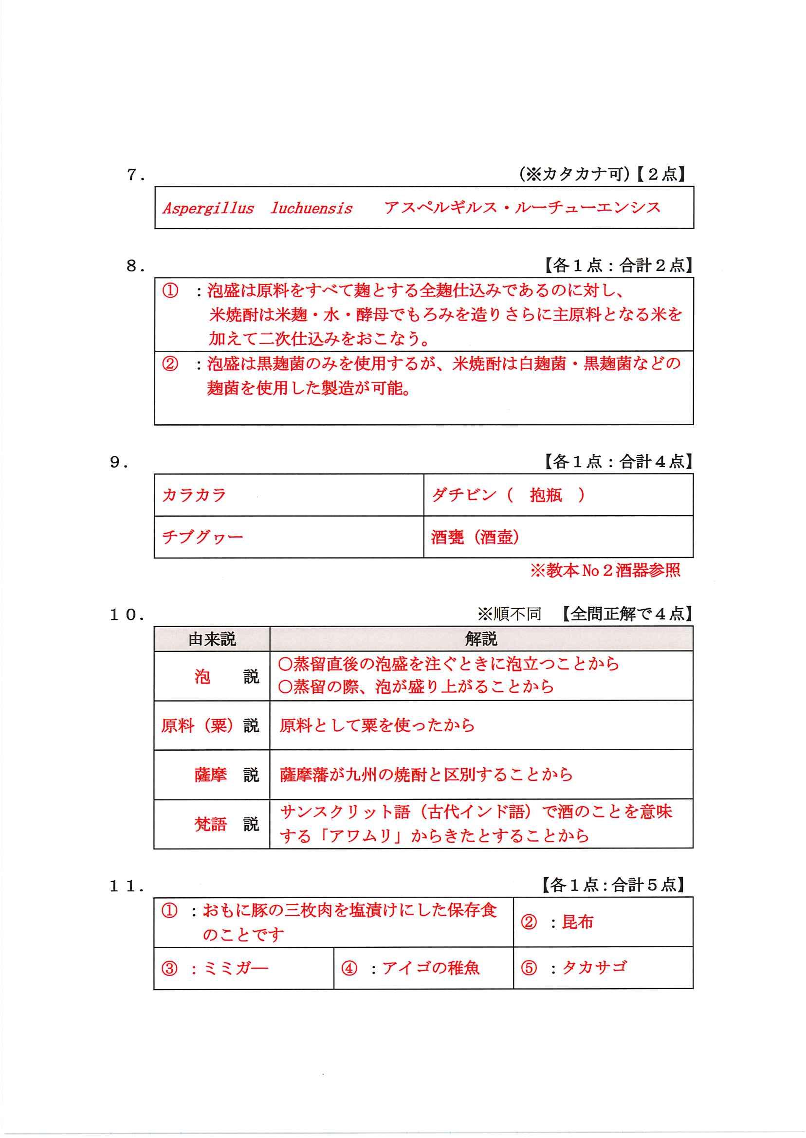 筆記試験解答④