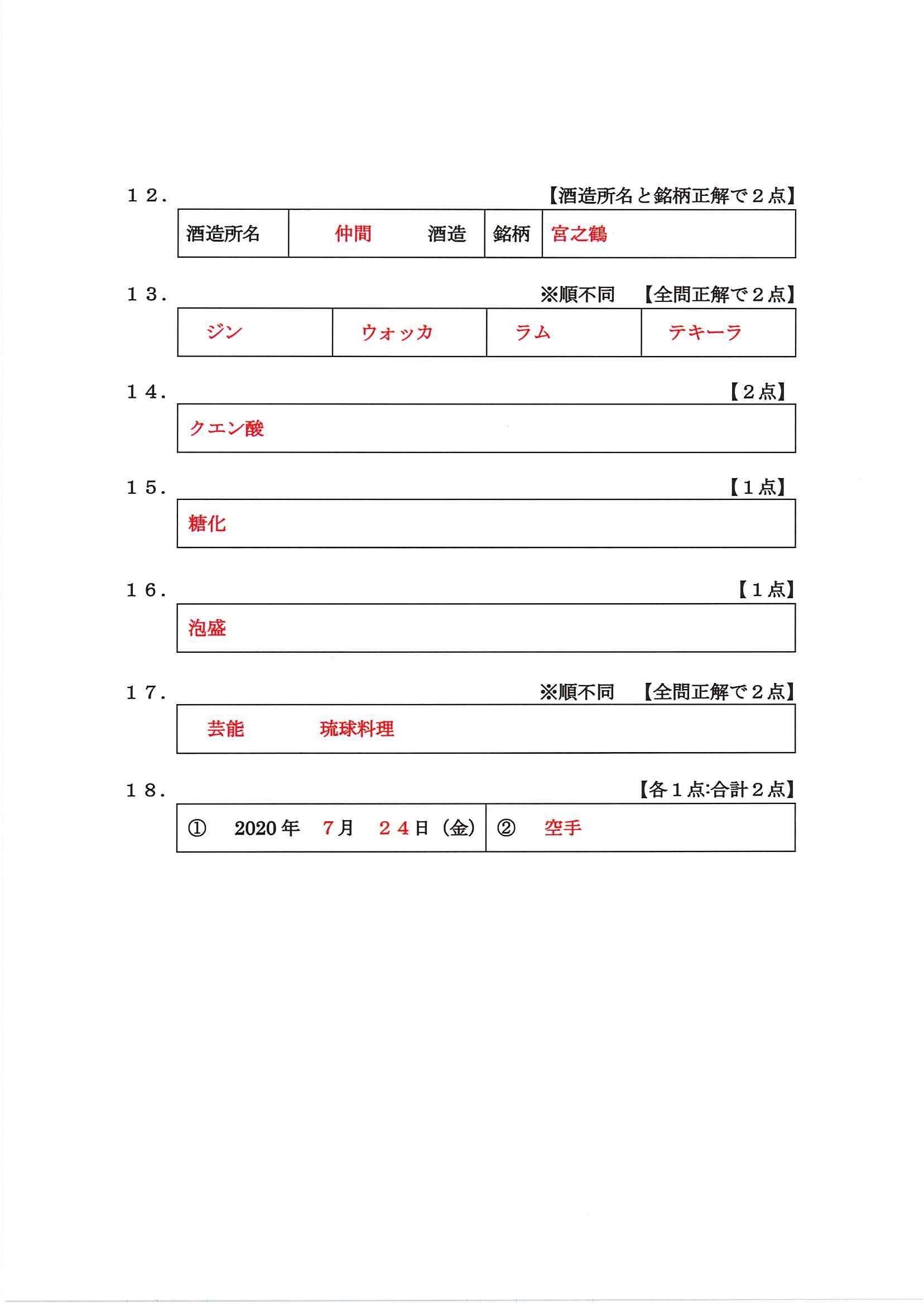 筆記試験解答⑤