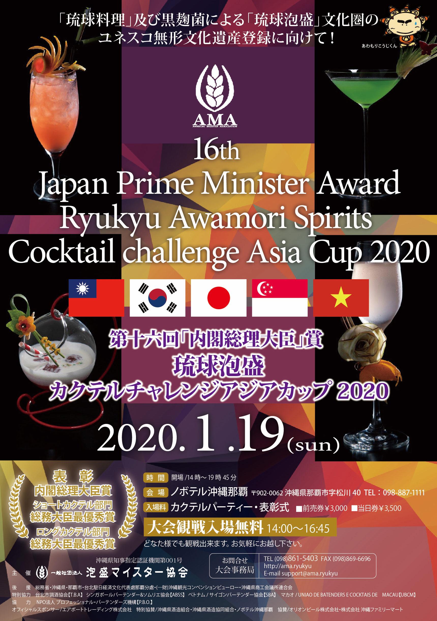 cocktailchallengeAsiancup2020